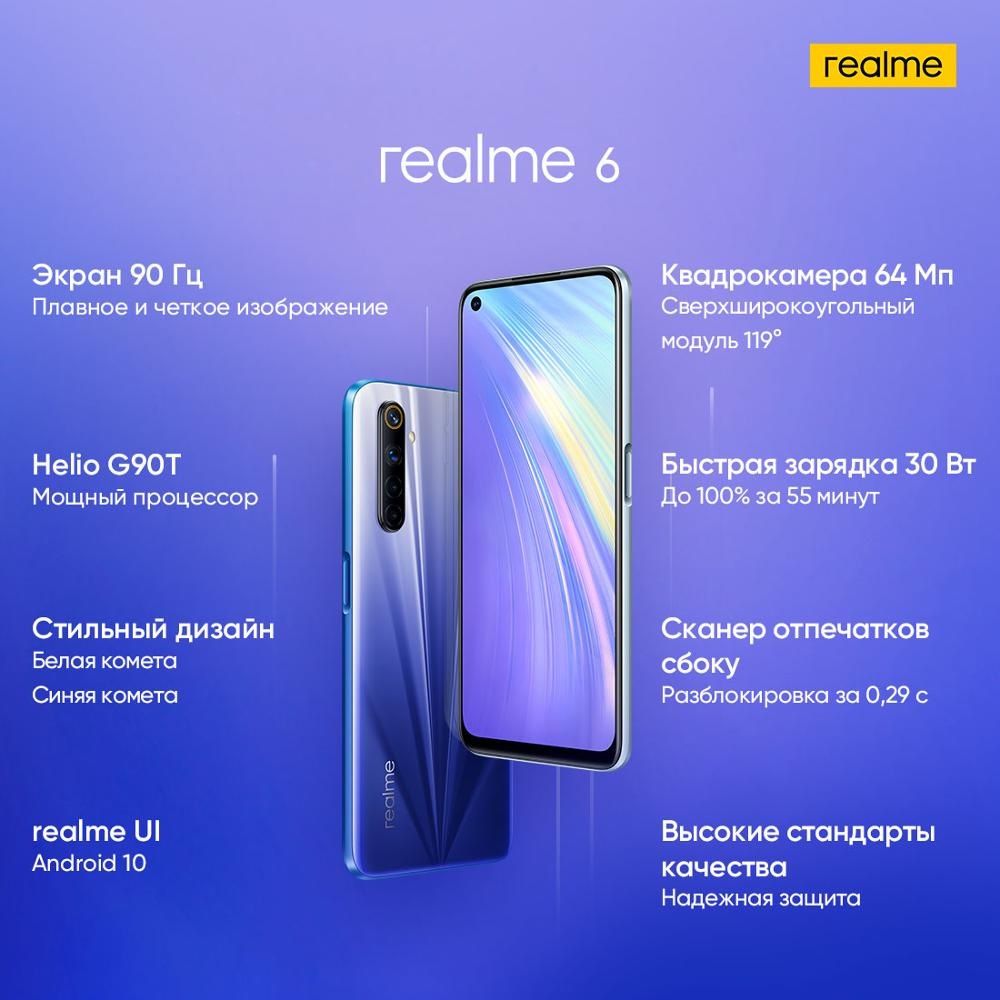 Smartphone realme 6 8 + 128 GB Ru [superprice 15791₽ only from 8 to 10 September in the official store] [promotional code rl1000] 1