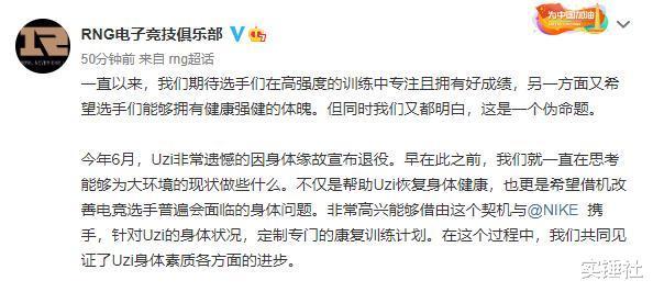 RNG官宣Uzi重启计划!曝光小狗为训练停药弃疗,万千粉丝激动泪目插图(1)