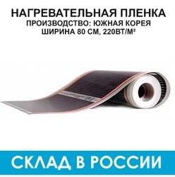 Película de calentamiento infrarroja de todos los tamaños, película de suelo caliente, ancho 80 cm, Corea del Sur bajo laminado, para incubadora