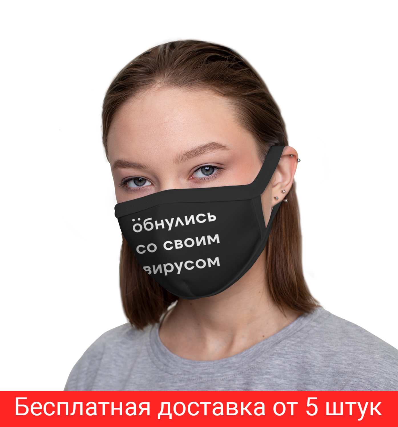 Mask Protective Cloth обнулись With His вирусом, Stylish Trend Cool Accessory, Anti Dust And Viruses