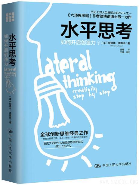 《水平思考:如何开启创造力》文字版电子书[PDF]