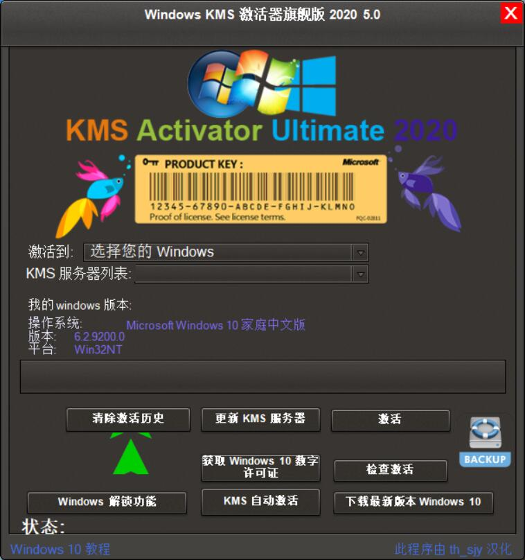 KMS旗舰版 2020 v5.0绿色版