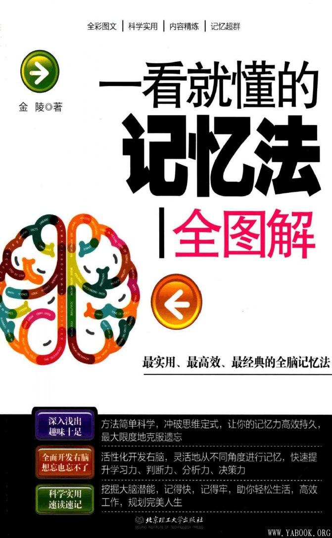 《一看就懂的记忆法全图解》扫描版[PDF]