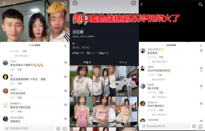 抖音热门:周口麦地战神刘某婷视频火了,为啥就火了呢?插图
