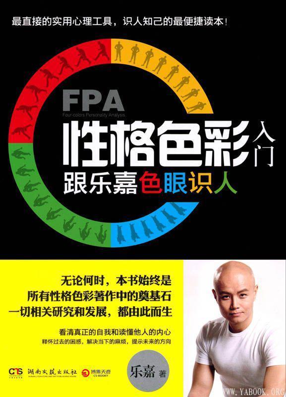 《FPA性格色彩入门:跟乐嘉色眼识人》乐嘉【文字版_PDF电子书_下载】