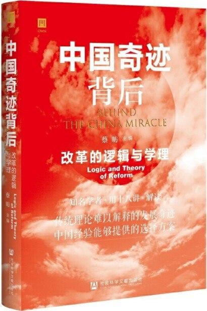 《中国奇迹背后——改革的逻辑与学理》封面图片