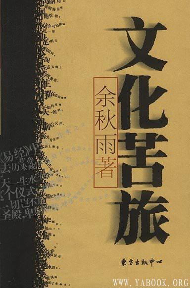《文化苦旅》封面图片