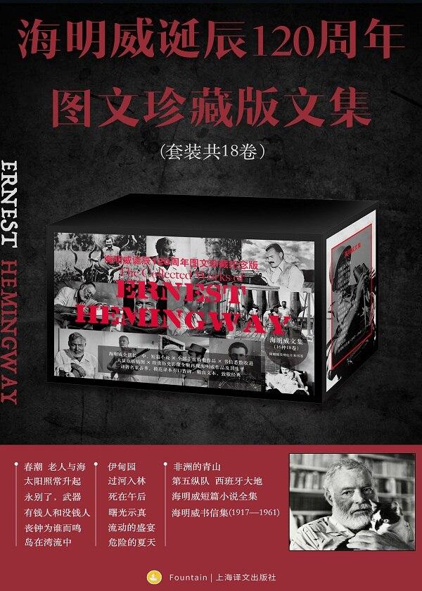 《海明威诞辰120周年图文珍藏版文集(全18卷)》封面图片