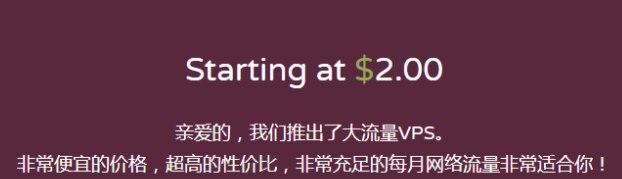 CloudCone大流量月付VPS,最高每月7TB流量用到爽