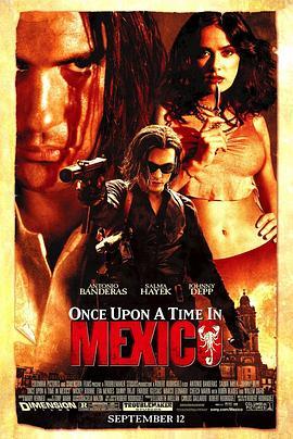 墨西哥往事