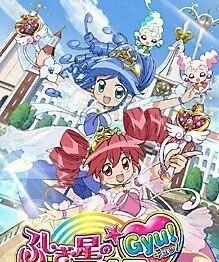 双子星公主第二季Gyu!