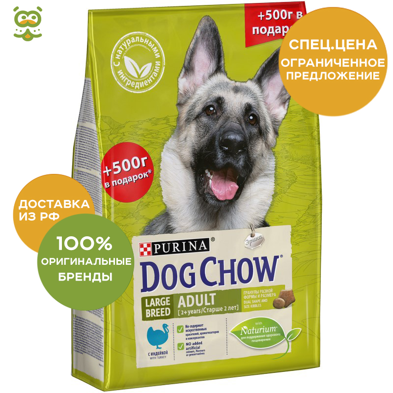 Dog food Dog Chow Large Breed Adult for adult dogs of large breeds, Turkey, 2 kg. + 500g. dog food dog chow adult for adult dogs of all breeds chicken 2 5 kg