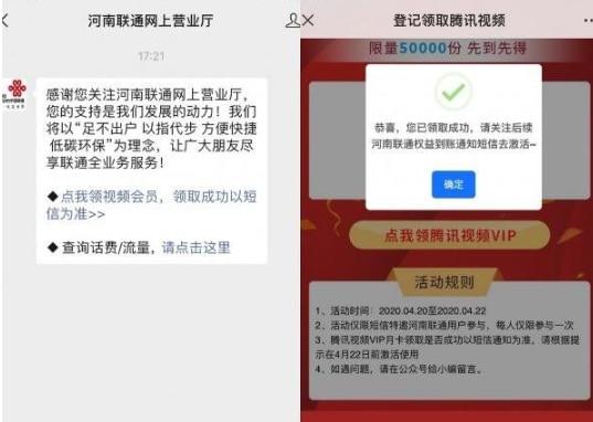 小干货#河南联通领1月腾讯视频会员