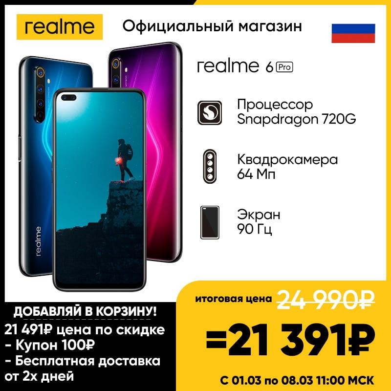 Смартфон realme 6 Pro 128 ГБ [Snapdragon 720G, Квадрокамера 64 Мп] [Ростест,Официальная гарантия]