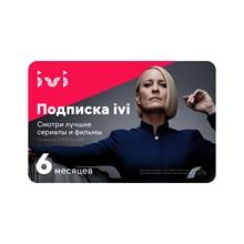 ivi Онлайн-кинотеатр Сертификат На Услугу ivi+ На 6 Месяцев Цифровой Код ivi_6month