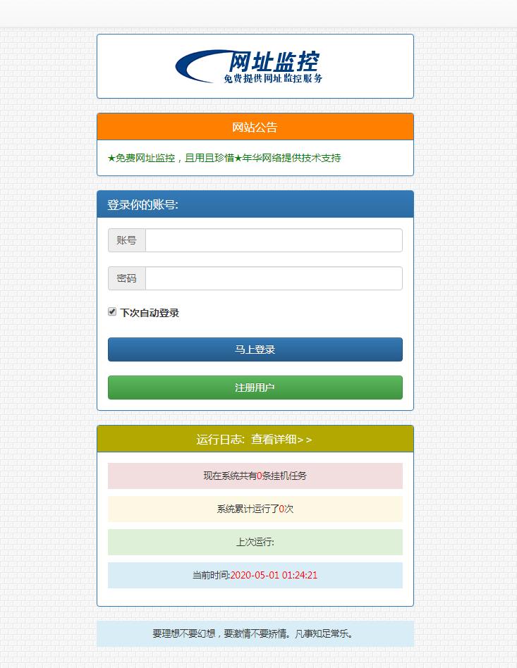 彩虹监控网站商用源码修复版