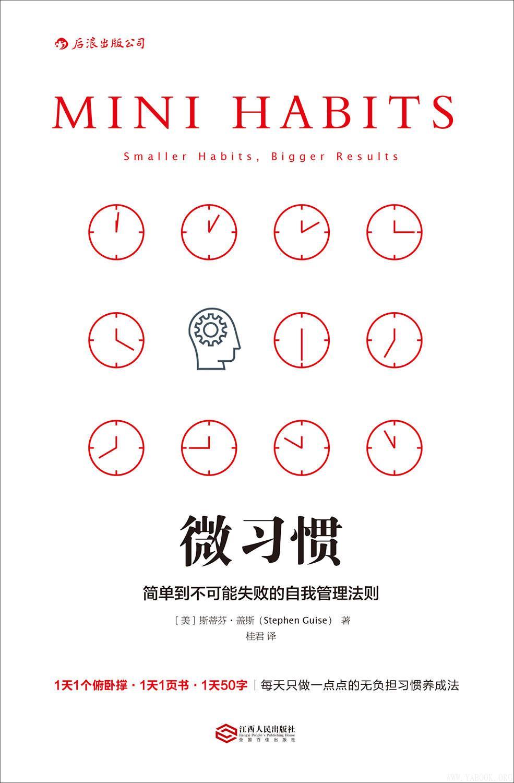《微习惯》(1天1个俯卧撑、1天读1页书……每天只做一点点的无负担习惯策略,简单到不可能失败的自我管理法则!)文字版电子书[PDF]