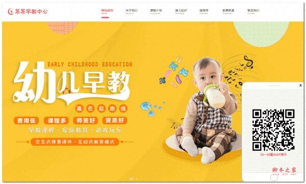 幼儿早教网站源码下载 早教启蒙网站管理系统 v4.5