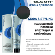 Краска для волос, Крем-краска 4/7 каштановый фиолетовый Elgon Moda&Styling Violet Brown 125 мл