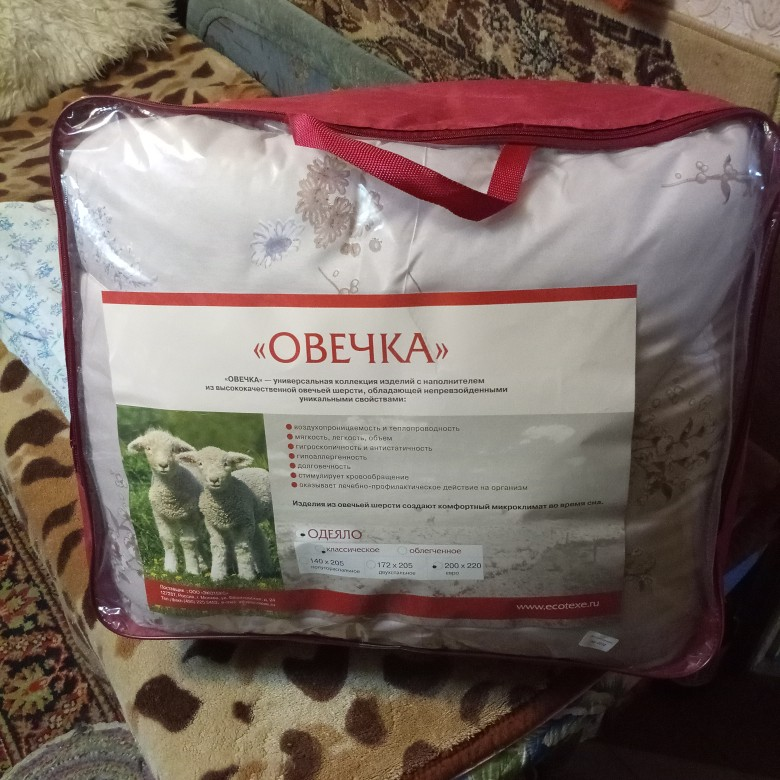 """Blanket """"Classic sheep"""". Production company Ecotex(Russia).