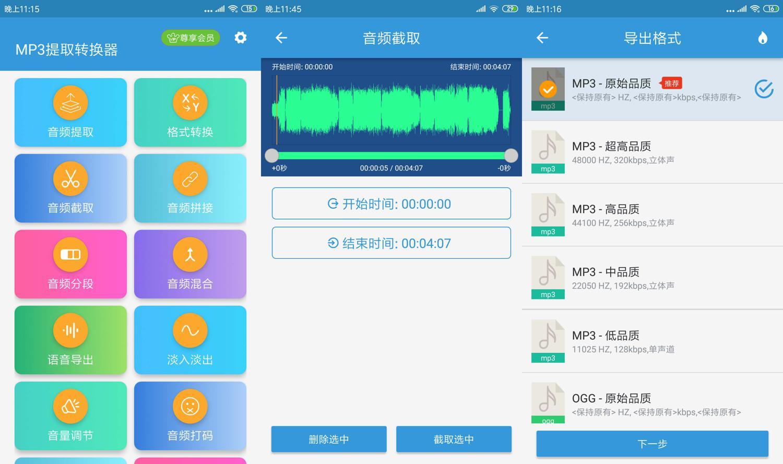 安卓MP3提取转换器v1.3.7-我爱搜-技术资源屋
