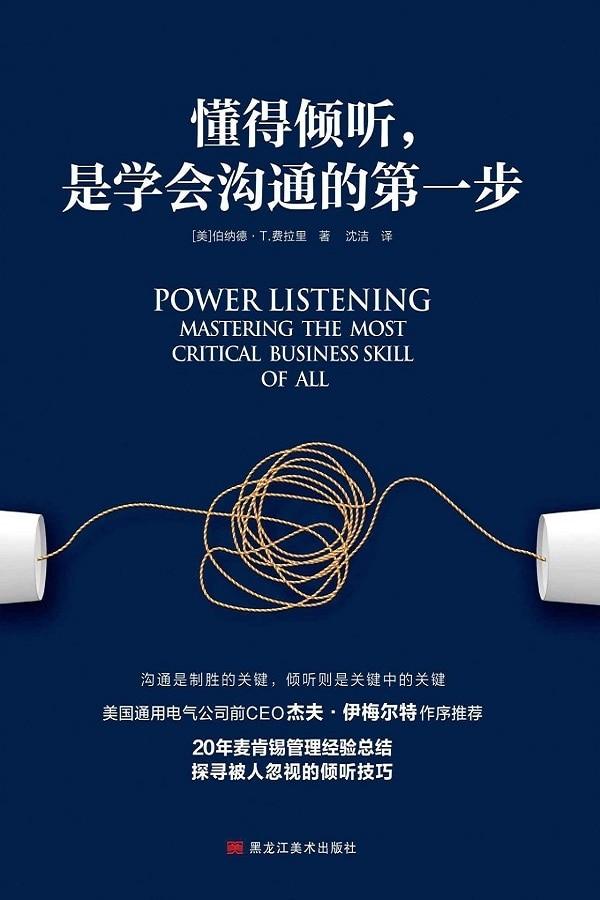 《懂得倾听,是学会沟通的第一步》沈洁 【美】伯纳德·T.费拉里【文字版_PDF电子书_下载】