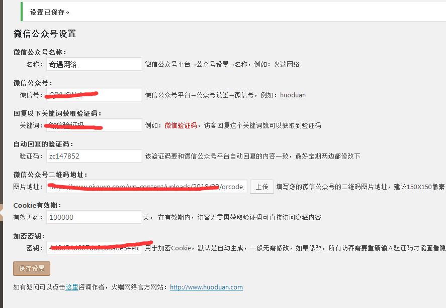 WordPress关注微信公众号获取验证码查看隐藏内容