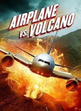 飞机和火山海报