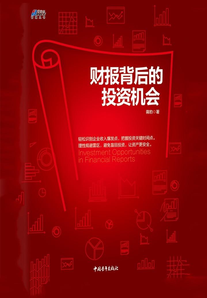 《財報背后的投資機會》蔣豹【文字版_PDF電子書_下載】