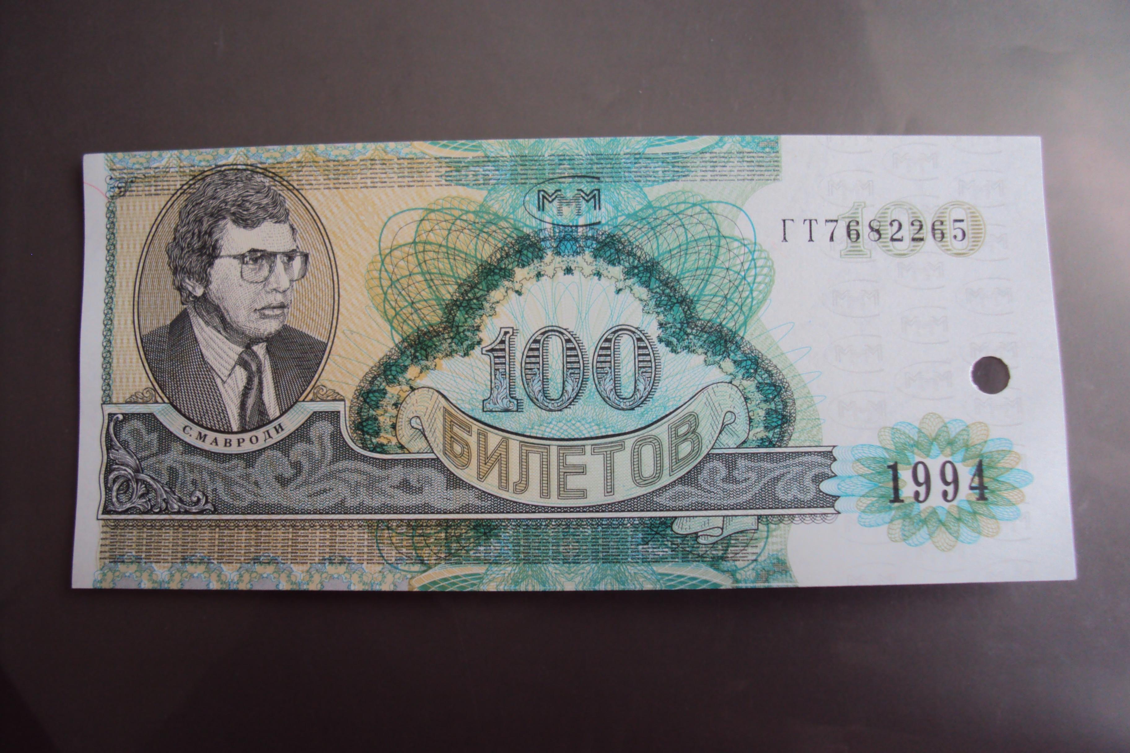 МММ: 100 билетов 1994 года. Без обращения. ОРИГИНАЛ.