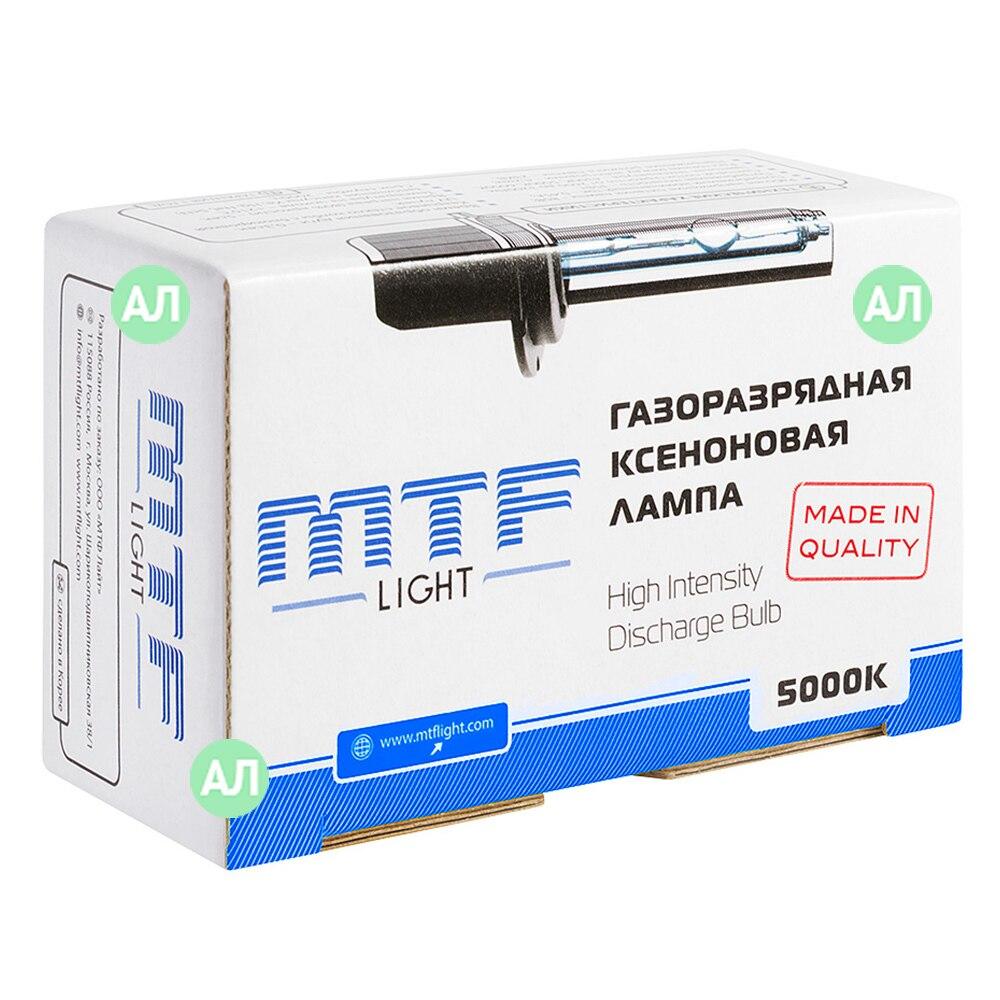 Лампа газоразрядная MTF Light 12В, 9012, 5000К ST