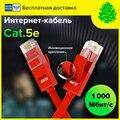 GCR Сетевой кабель патч корд cat 5e RJ45 Lan Ethernet high speed для Интернета роутер Smart TV ПК PS Xbox cable for Samsung LG