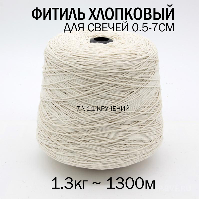 ФИТИЛЬ ХЛОПКОВЫЙ (БАБИНА) для свечей от 0.5см до 7см диаметра|Свечные фитили| | АлиЭкспресс