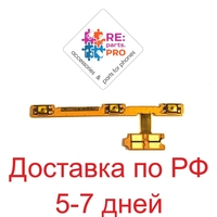 Flex cable for Huawei Honor 7X with volume button and power on