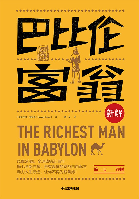 《巴比伦富翁新解》封面图片