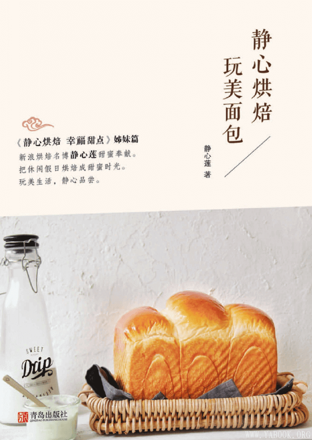 《静心烘焙  玩美面包》扫描版[PDF]