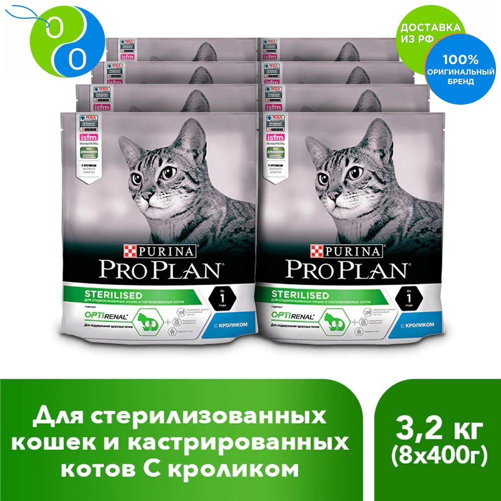 A set of dry feed Purina Pro Plan for cats spayed and neutered cats, rabbit, package 400g x 8 pcs.,Pro Plan, Pro Plan Veterinary Diets, Purina, Pyrina, Adult, Adult cats Adult dogs for healthy development, for healthy staying fit after forty a plan for healthy