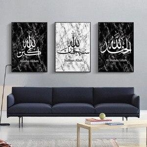 Image 4 - השיש מרקם רקע אסלאמי קיר אמנות מוסלמי ציורי בד מודפס תמונות הדפסת פוסטר לסלון בית תפאורה