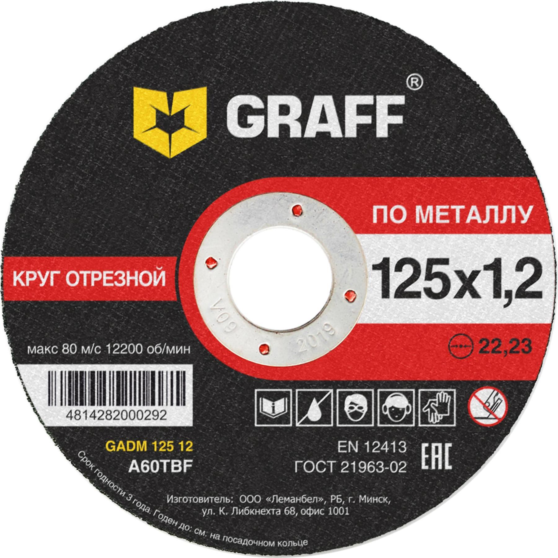 Circle Cutting GRAFF GADM 125 12