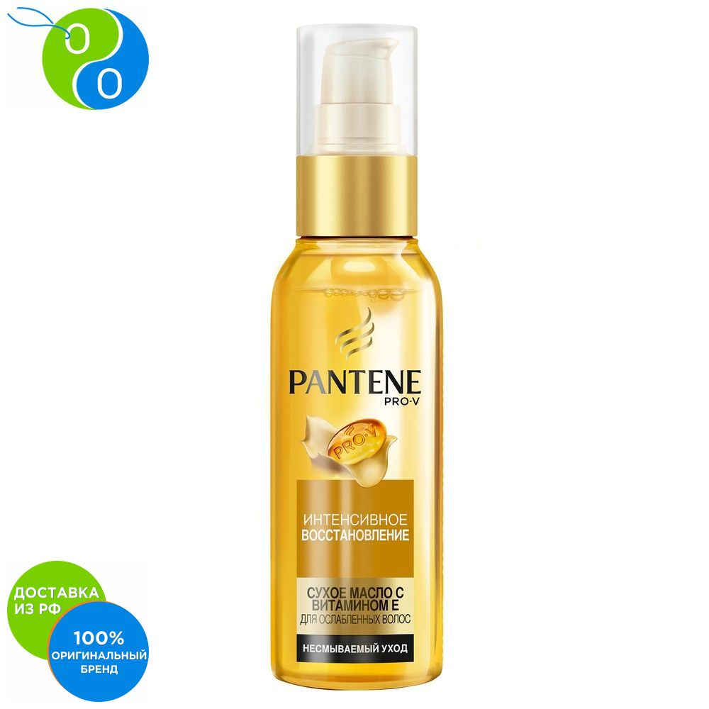 Dry oil Pantene Intensive reconstitution with 100 ml of vitamin E,Shampoo 3in1, 3in1 shampoo + conditioner balm + means, aqualight, pantane, panten, pantene, pantene prov, panthene, pentene, prov, prov, ampoules, balm цена
