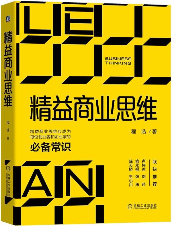 《精益商业思维》程浩【文字版_PDF电子书_下载】