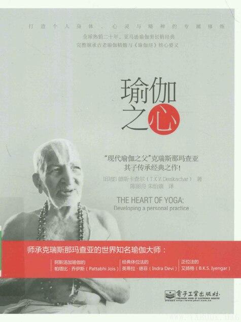 《瑜伽之心》封面图片