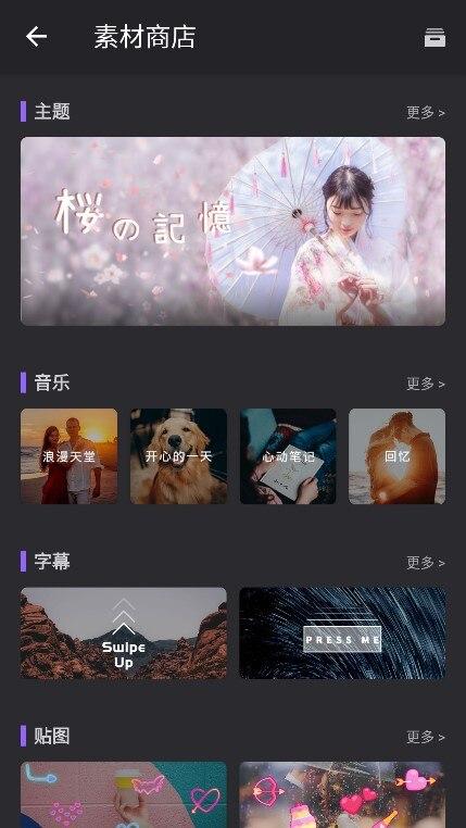 Filmigo视频剪辑v4.6.4会员版  多功能剪辑