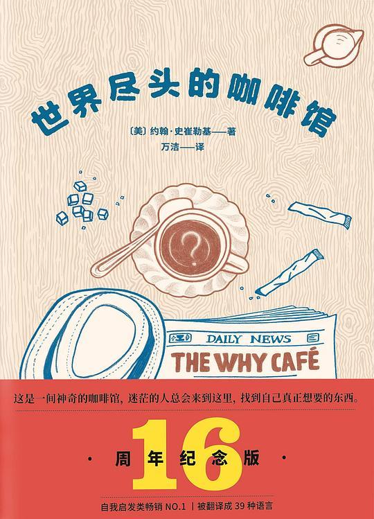 《世界尽头的咖啡馆》万洁 【美】约翰·史崔勒基【文字版_PDF电子书_下载】