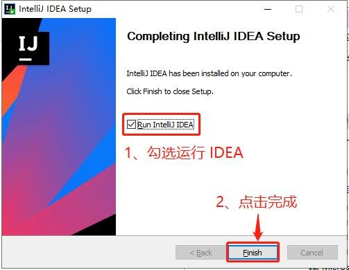 IDEA 2020.3.1安装第四步