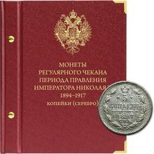 Альбом для монет регулярного чекана периода правления императора Николая II. Серебряные копейки(1894–1917 гг