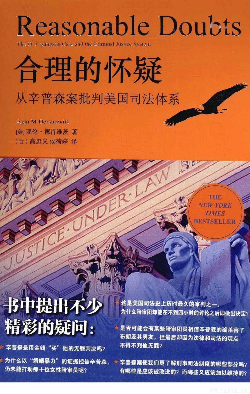 《合理的怀疑:从辛普森案批判美国司法体系》封面图片