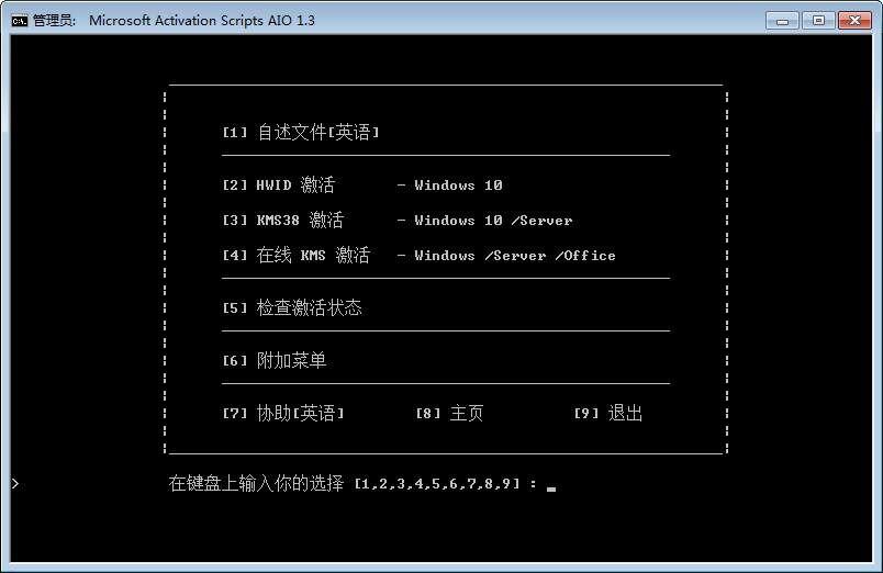 w10系统数字永久激活汉化