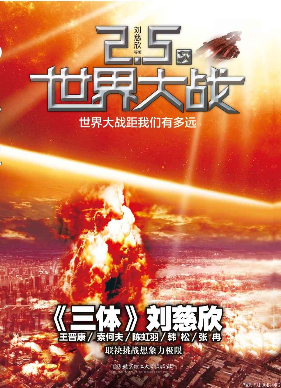 《2.5次世界大战》封面图片