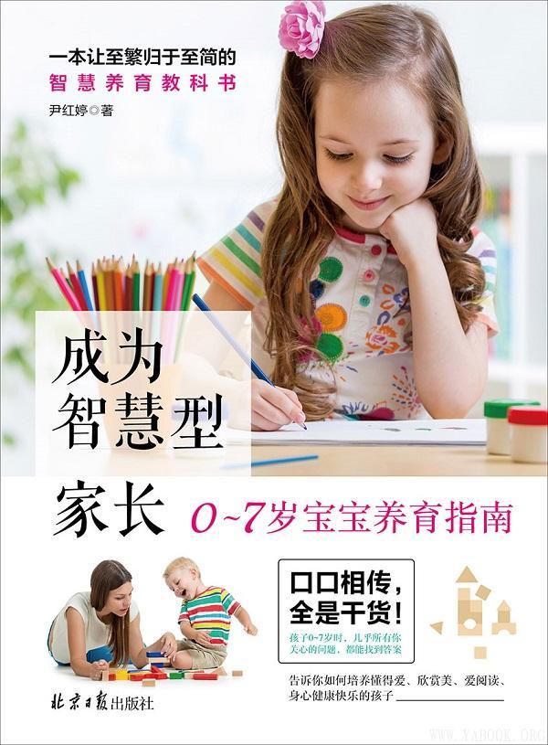 《成为智慧型家长》封面图片